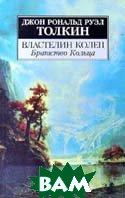 Властелин колец. В 3-х томах  Толкин Джон Рональд Руэл  купить