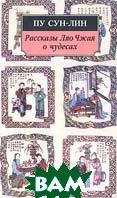 Рассказы Ляо Чжая о чудесах  Пу Сун - Лин  купить