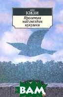 Пролетая над гнездом кукушки  Серия: Азбука-классика  Кизи Кен  купить