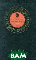 Властелин Колец. В 4-х томах  Толкин Дж. Р. Р.  купить