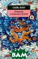 Записки о поисках духов  Гань Бао купить
