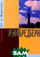 451 градус по Фаренгейту. Рассказы Серия: Азбука - Классика   Брэдбери Р. купить