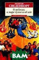 0 небесах, о мире духов и об аде  Сведенборг Э. купить