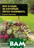 Все  о саде, за которым легко ухаживать  Хессайон Д.Г. купить