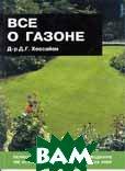Все о газоне. 2-е издание  Хессайон Д.Г. купить