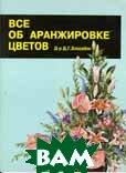 Все об аранжировке цветов 2-е издание  Хессайон Д.Г. купить