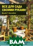 Все для сада своими руками  Хессайон Д.Г. купить
