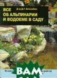 Все об альпинарии и водоеме в саду. 2-е издание  Хессайон Д.Г. купить