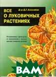 Все о луковичных растениях  Хессайон Д.Г.  купить