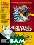 Графика для Web. Библия дизайнера  Водески Рон купить