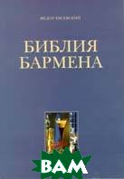 Библия бармена  Федор Евсевский купить