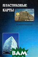 Пластиковые карты. 3-е издание  Андреев А.А. и др. купить