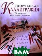 Творческая каллиграфия. Искусство красивого письма  Роберт М. тод купить