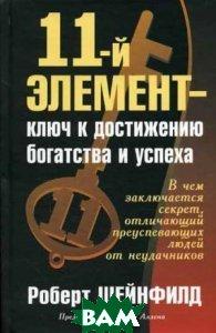 11-й элемент - ключ к достижению богатства и успеха  Шейндфилд Р.  купить