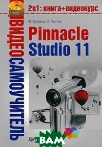 Видеосамоучитель. Pinnacle Studio 11   М. Беляков, А. Чиртик купить