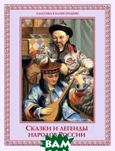 Сказки и легенды народов России