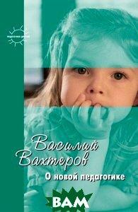 О новой педагогике. Авторский сборник. Серия: Педагогика детства