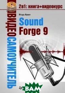 ���������������� Sound Forge 9   ����� �����. ������