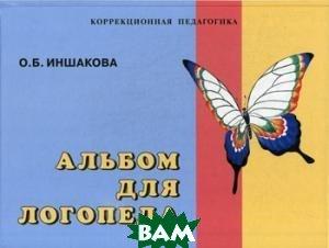 Альбом для логопеда - 2 изд.  Иншакова О.Б.  купить
