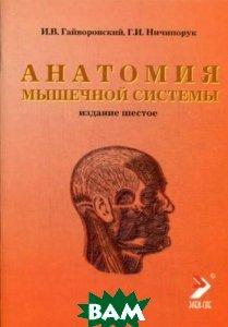 Анатомия мышечной системы (мышцы, фасции и топография). 3-е издание  Гайворонский И.В., Ничипорук Г.И. купить