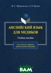 Английский язык для медиков. 8-е изд.  Муравейская М. С.  купить