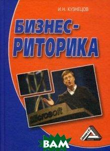 Бизнес-риторика  Кузнецов И.Н. купить