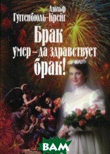 Брак умер - да здравствует брак! 2-е издание  Адольф Гуггенбюль-Крейг купить