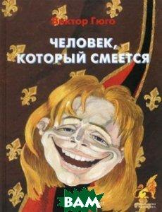 Человек, который смеется. Серия `Приключения и фантастика`  Гюго В. купить