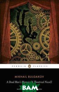 A Dead Man`s Memoir. A Theatrical Novel