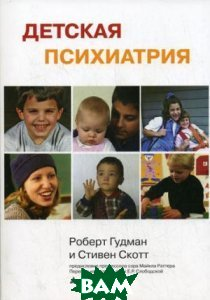 Детская психиатрия. 2-е изд  Скотт С., Гудман Р.  купить