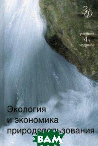 Экология и экономика природопользования. Учебник для вузов - 4 изд.  Гирусов Э.В.,Лопатин В.Н. купить