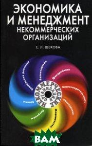 Экономика и менеджмент некоммерческих организаций  Шекова Е.Л. купить