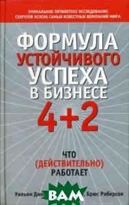 Формула устойчивого успеха в бизнесе 4 + 2 / The 4+2 Formula for Sustained Business Success  У. Джойс, Н. Нория, Б. Роберсон купить
