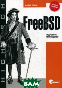 FreeBSD. Подробное руководство. Серия: High tech. 2-е издание / Absolute FreeBSD: The Complete Guide to FreeBSD 