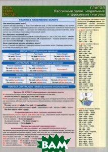 Let`s Learn English /Глагол. Пассивный залог, модальные и фразовые глаголы