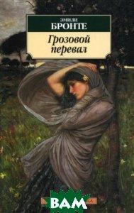 Грозовой перевал. Серия «Азбука-классика» (pocket-book)   Бронте Э. купить
