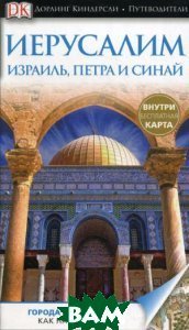 Jerusalem, Israel, Petra and Sinai   купить