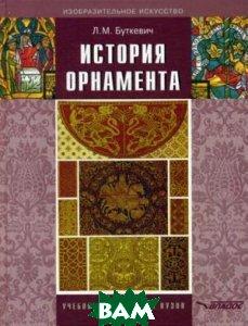 История орнамента. Учебное пособие для вузов  Буткевич Л.М.  купить