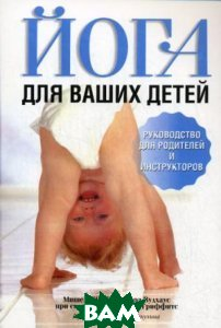Йога для ваших детей  Чизбру Мишель купить