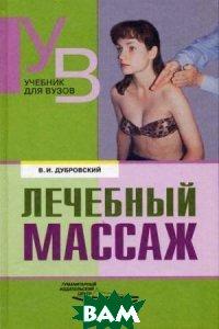 Лечебный массаж 4-е издание  В. И. Дубровский, А. В. Дубровская  купить