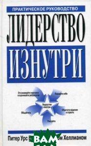 Лидерство изнутри  Бендер П. купить