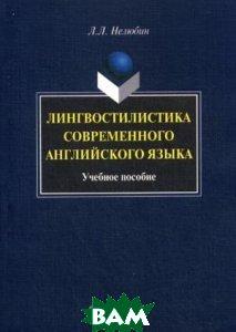Лингвостилистика современного английского языка. 5-е издание  Нелюбин Л.Л. купить