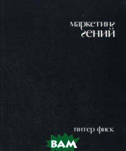 Маркетинг гений / Marketing Genius  Фиск Питер / Peter Fisk купить