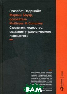 McKinsey's Marvin Bower : Vision, Leadership, and the Creation of Management Consulting  Elizabeth Haas Edersheim  купить