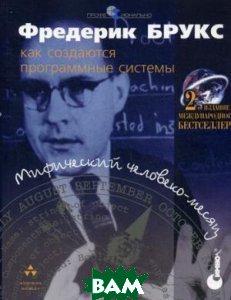 Мифический человеко-месяц или как создаются программные системы. 2-е издание /  The Mythical Man-Month. Essays on Software Engineering . Anniversary Edition  Фредерик Брукс / Frederick Brooks купить