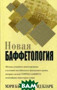 Новая баффетология  Баффет М., Кларк Д. купить