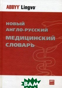 Англо-русский и русско-английский автомобильный словарь: около 25 000 терминов  Тверитнев М.В. купить
