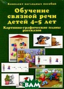 Обучение связной речи детей 4-5 лет. Картинно-графические планы рассказов