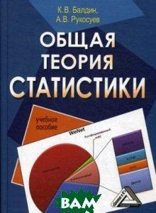 Общая теория статистики  К. В. Балдин, А. В. Рукосуев купить