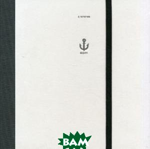 Один (изд. 2010 г. )